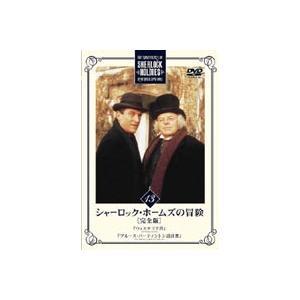 シャーロック・ホームズの冒険 完全版 Vol.13 [DVD] ggking