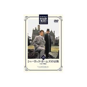 シャーロック・ホームズの冒険 完全版 Vol.14 [DVD] ggking
