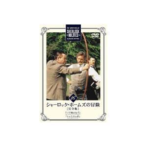 シャーロック・ホームズの冒険 完全版 Vol.16 [DVD] ggking