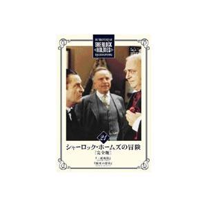 シャーロック・ホームズの冒険 完全版 Vol.21 [DVD] ggking