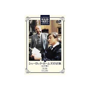 シャーロック・ホームズの冒険 完全版 Vol.22 [DVD] ggking