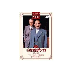 名探偵ポワロ[完全版]Vol.2 [DVD] ggking