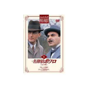 名探偵ポワロ[完全版]Vol.4 [DVD] ggking