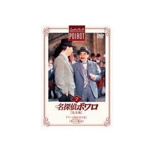 名探偵ポワロ[完全版]Vol.7 [DVD]|ggking