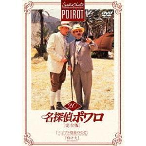 名探偵ポワロ[完全版]Vol.20 [DVD] ggking