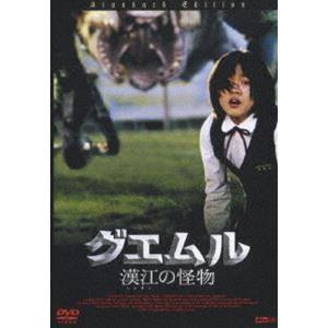 グエムル-漢江の怪物-スタンダード・エディション [DVD] ggking