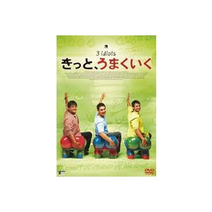きっと、うまくいく [DVD]|ggking