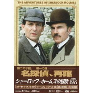 シャーロック・ホームズの冒険 完全版 DVD-SET 1 [DVD] ggking