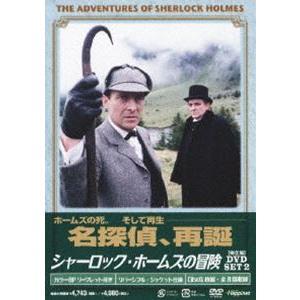 シャーロック・ホームズの冒険 完全版 DVD-SET 2 [DVD] ggking