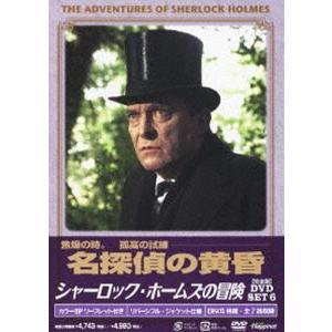 シャーロック・ホームズの冒険 完全版 DVD-SET 6 [DVD] ggking