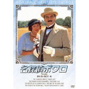 名探偵ポワロ DVD-SET 4 [DVD] ggking