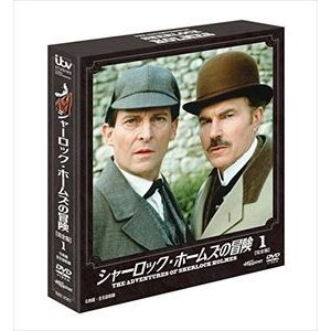 ソフトシェル シャーロック・ホームズの冒険 1 [DVD] ggking