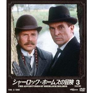 ソフトシェル シャーロック・ホームズの冒険 3 [DVD] ggking