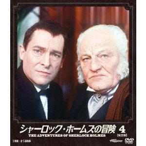 ソフトシェル シャーロック・ホームズの冒険 4 [DVD] ggking