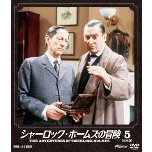 ソフトシェル シャーロック・ホームズの冒険 5 [DVD] ggking