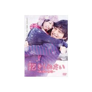 抱きしめたい -真実の物語- スタンダード・エディション [DVD]|ggking