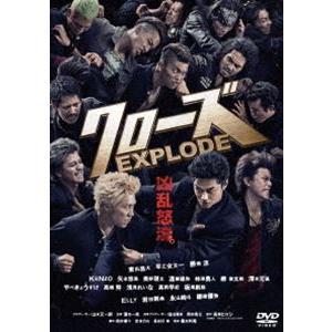 クローズEXPLODE スタンダード・エディション [DVD]|ggking
