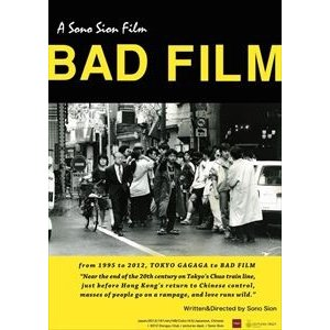 BAD FILM [DVD]|ggking