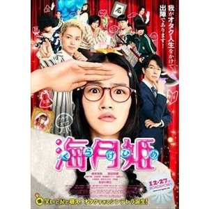 海月姫 [DVD]|ggking