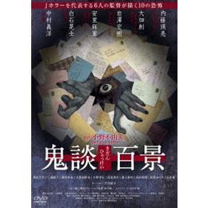 鬼談百景 [DVD]|ggking