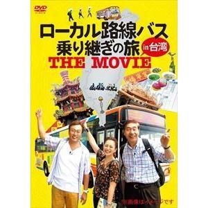 ローカル路線バス乗り継ぎの旅 THE MOVIE [DVD]|ggking