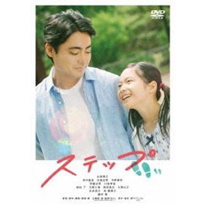 ステップ [DVD]|ggking