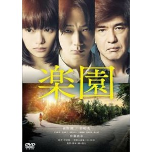 楽園 [DVD]|ggking