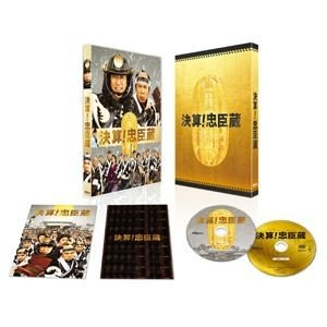 決算!忠臣蔵 豪華版 [DVD]|ggking