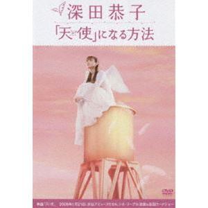 深田恭子 天使 になる日 [DVD] ggking
