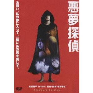 悪夢探偵 スタンダード・エディション [DVD]|ggking