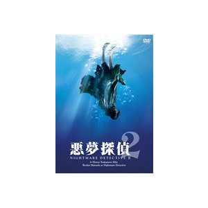 悪夢探偵2 [DVD]|ggking