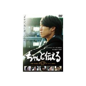 ちゃんと伝える スペシャル・エディション [DVD]|ggking