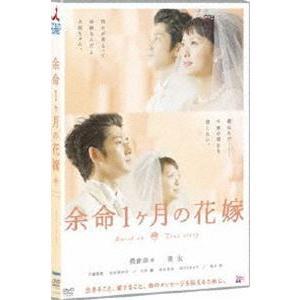余命1ヶ月の花嫁 スタンダード・エディション [DVD]|ggking