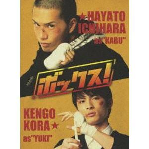 ボックス! プレミアム・エディション [DVD]|ggking