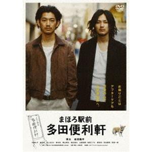 まほろ駅前多田便利軒 スタンダード・エディション [DVD]|ggking
