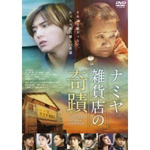 ナミヤ雑貨店の奇蹟 [DVD]|ggking