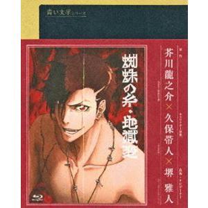 青い文学シリーズ 蜘蛛の糸/地獄変 [Blu-ray]|ggking