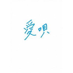 愛唄 ―約束のナクヒト― (初回仕様) [Blu-ray]|ggking