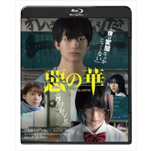 惡の華 [Blu-ray]|ggking