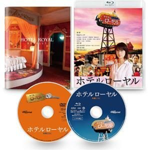 ホテルローヤル [Blu-ray]|ggking
