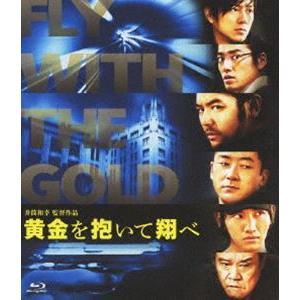 黄金を抱いて翔べ スタンダード・エディション [Blu-ray] ggking