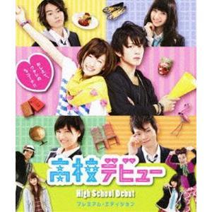 高校デビュー プレミアム・エディション [Blu-ray] ggking