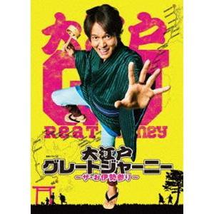連続ドラマW 大江戸グレートジャーニー 〜ザ・お伊勢参り〜 Blu-ray BOX [Blu-ray] ggking