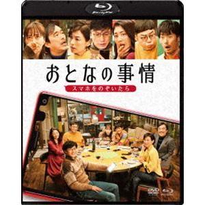 おとなの事情 スマホをのぞいたら ブルーレイ&DVDセット [Blu-ray] ggking