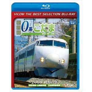 ビコムベストセレクションBDシリーズ 新幹線0系こだま 博多南〜博多〜広島間〜2008 終焉の年〜 [Blu-ray]|ggking