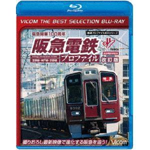 ビコムベストセレクションBDシリーズ 阪急電鉄プロファイル[改訂版]〜宝塚線・神戸線・京都線〜 [Blu-ray]|ggking