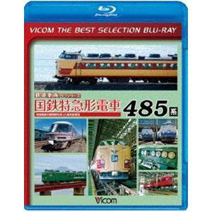ビコムベストセレクションBDシリーズ 国鉄特急形電車 485系 特急電車の黎明期をになった高性能車両 [Blu-ray]|ggking