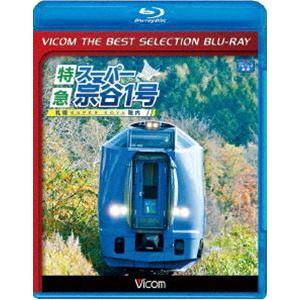 ビコムベストセレクションBDシリーズ 特急スーパー宗谷1号 札幌〜稚内 [Blu-ray]|ggking