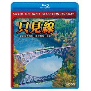 ビコムベストセレクションBDシリーズ 只見線 2009年晩秋 会津若松〜小出 [Blu-ray]|ggking