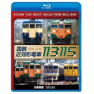 ビコムベストセレクションBDシリーズ 国鉄近郊形電車113系・115系 〜東日本篇/西日本篇〜 [Blu-ray]|ggking